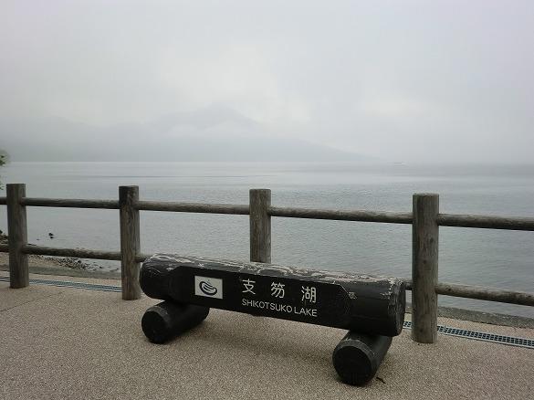 支笏湖ドライブ