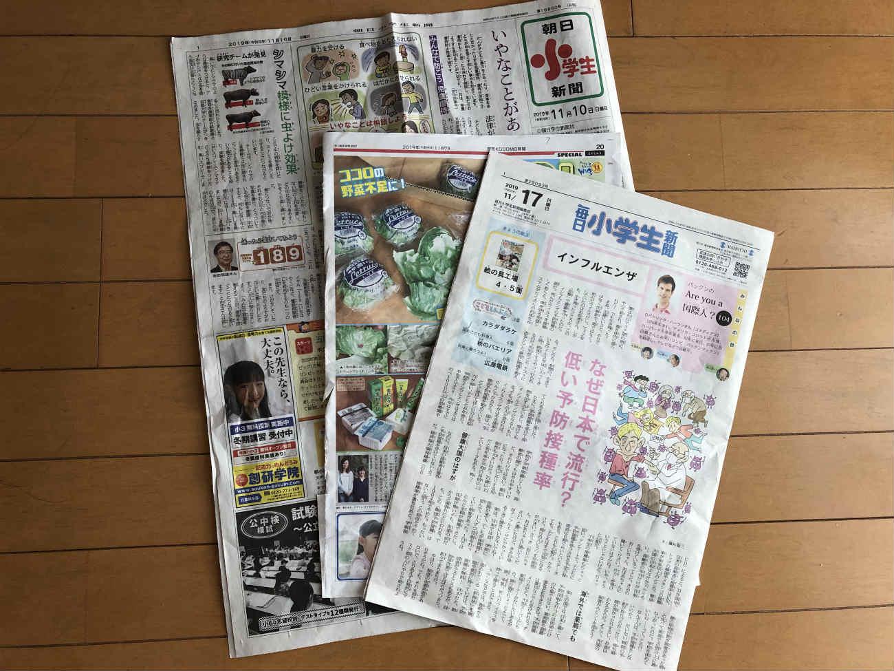 3大小学生新聞