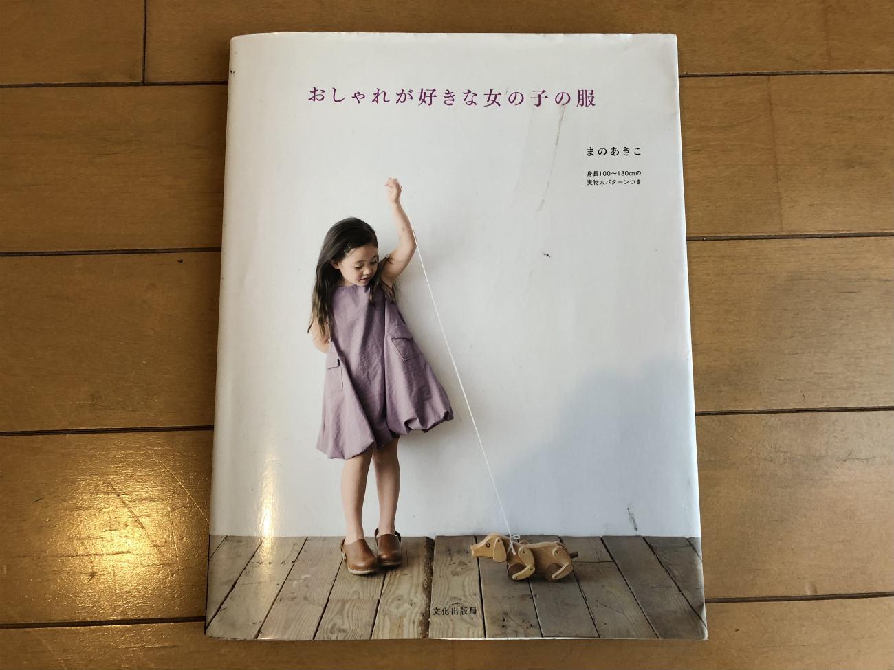 まのあきこさん作のおしゃれが好きな女の子の服の本
