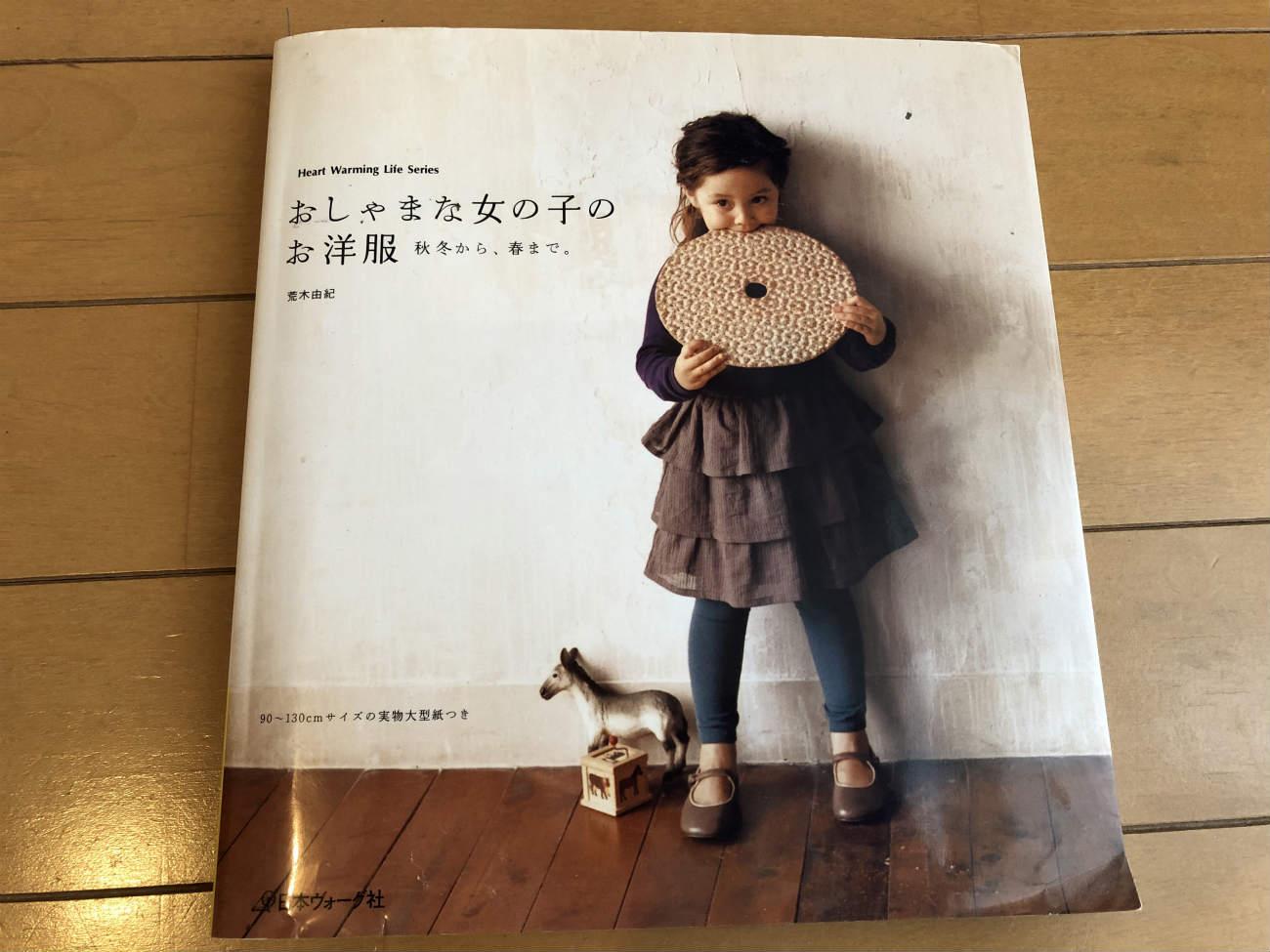 荒木由紀さんのおしゃまな女の子のお洋服の本