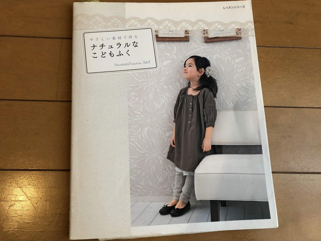 ナチュラルな子供服の本