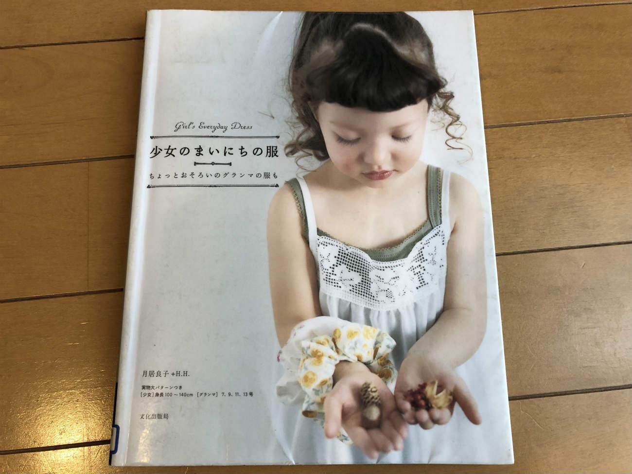 月居良子さん作の少女のまいにちの服の本