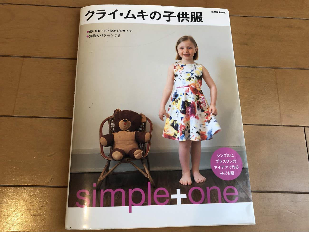 クライ・ムキさん作の子供服の本
