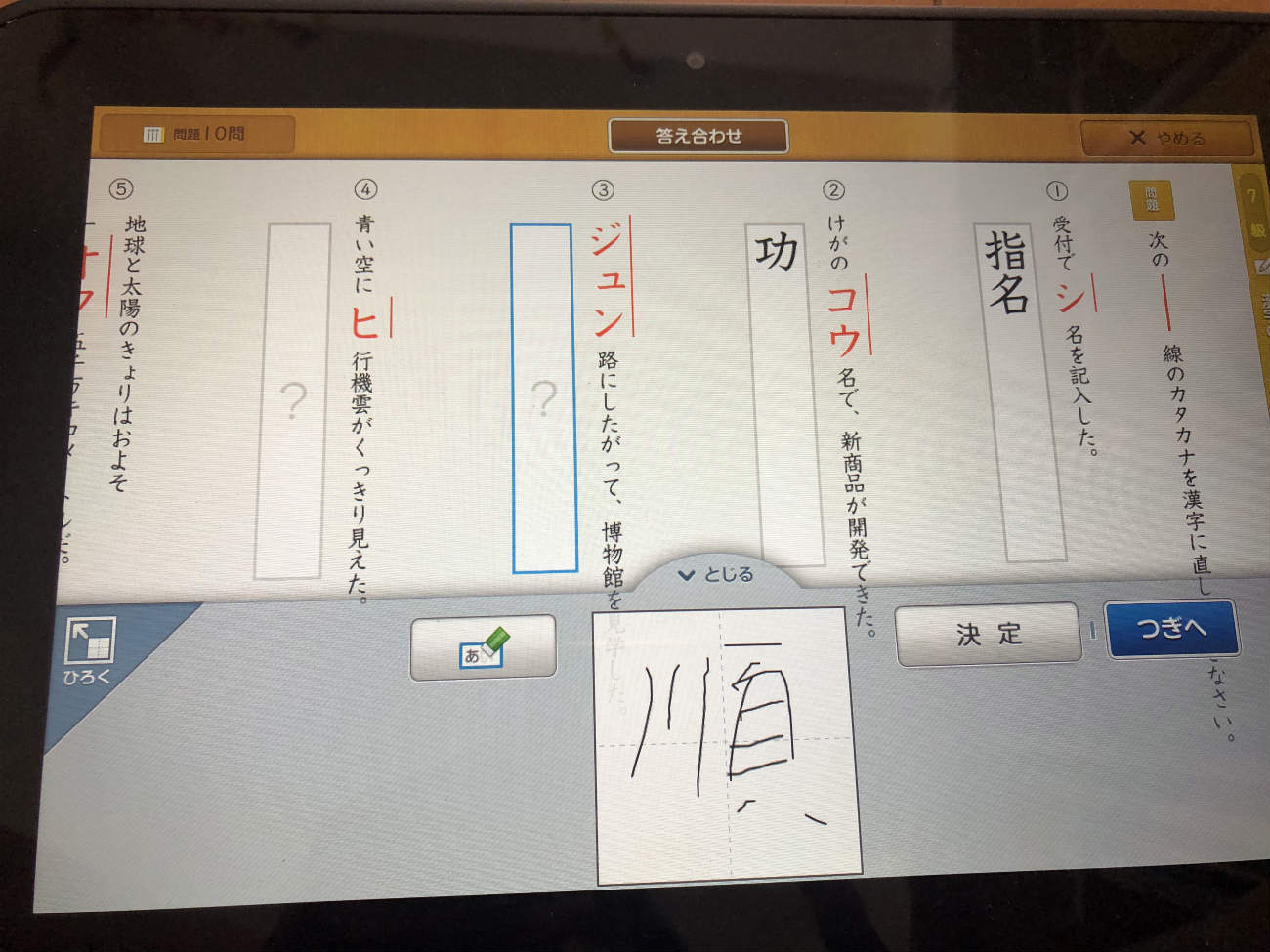 スマイルゼミの漢字の書き取り