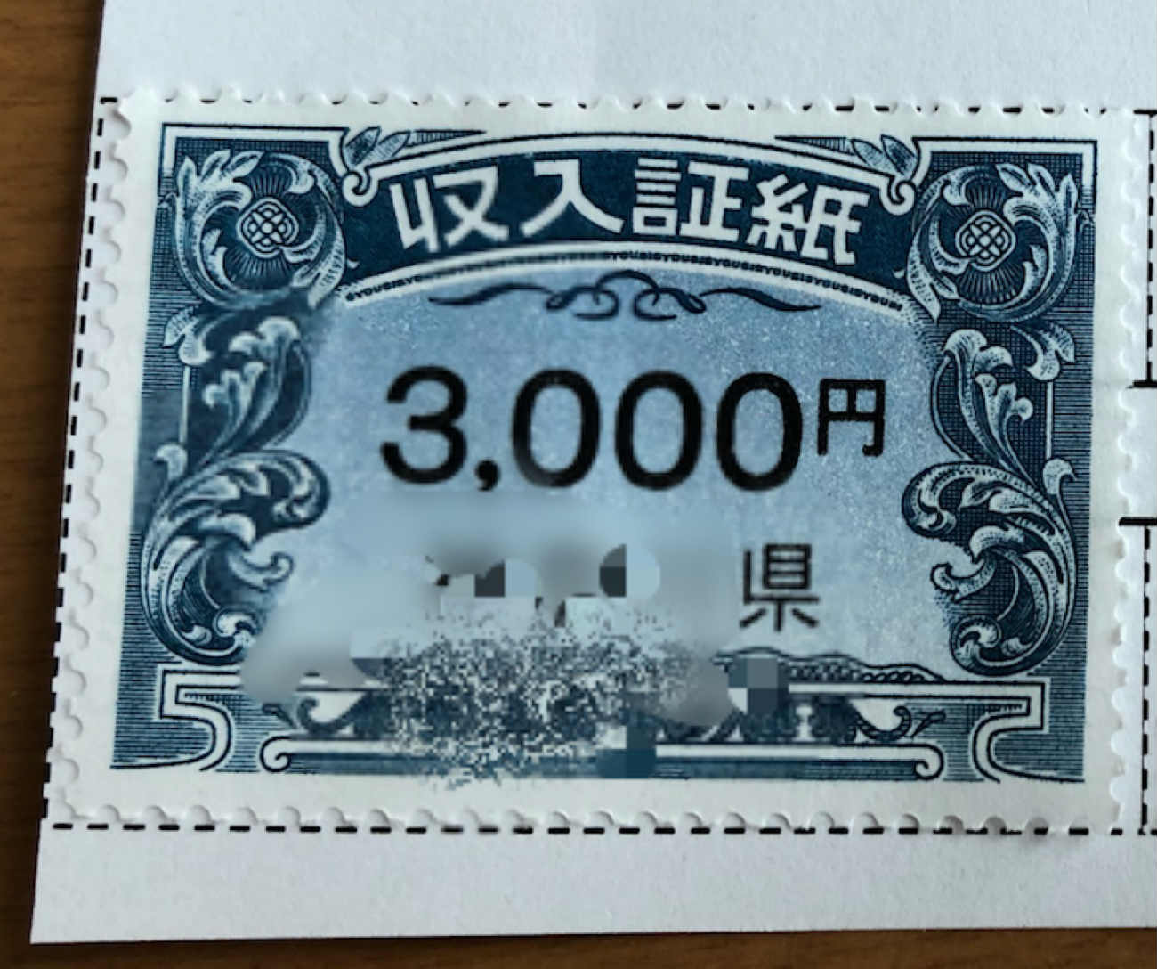 間違えて貼り付けてしまった3000円分の収入証紙