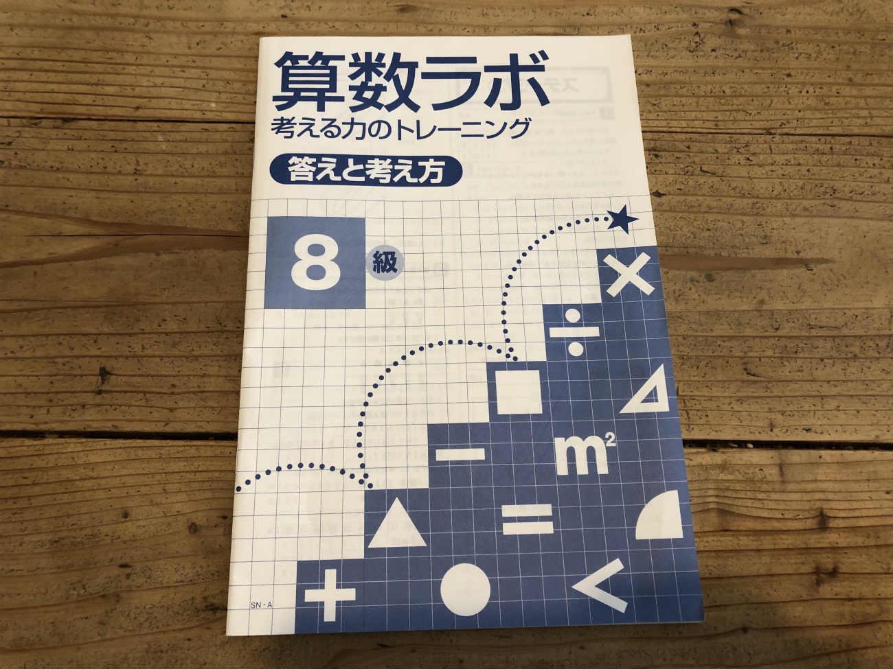 算数ラボの解説書