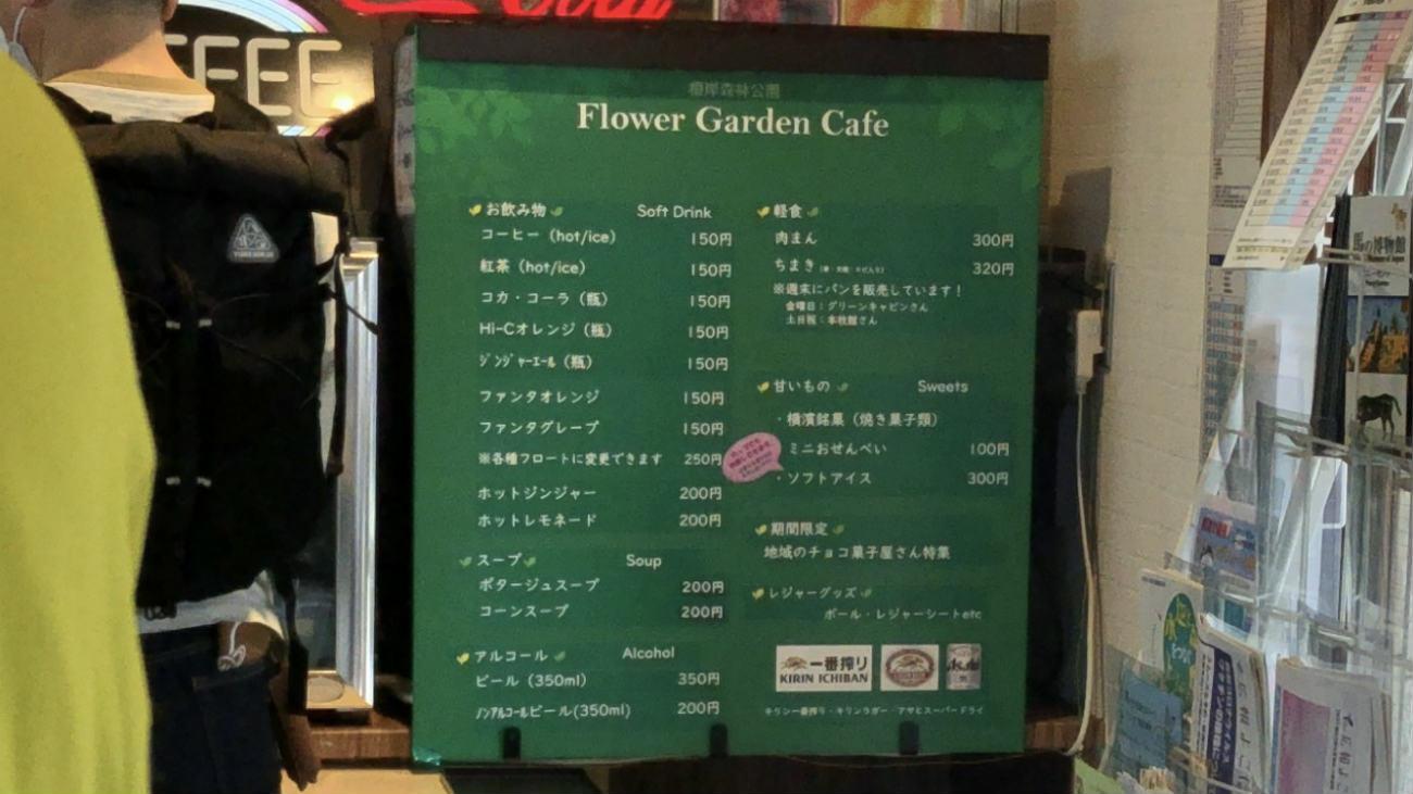 根岸森林公園のカフェで販売しているドリンクや軽食