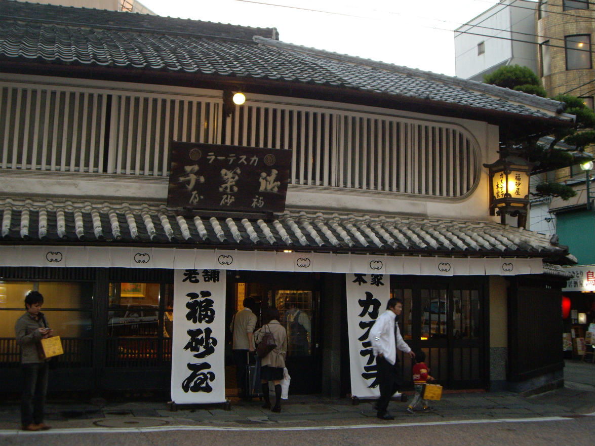 長崎の福砂屋本店