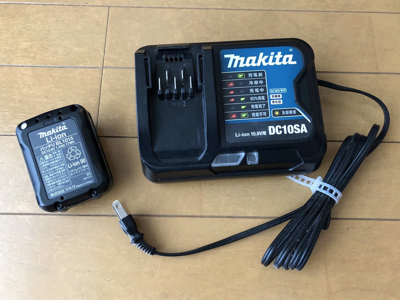 マキタの掃除機のバッテリーセット