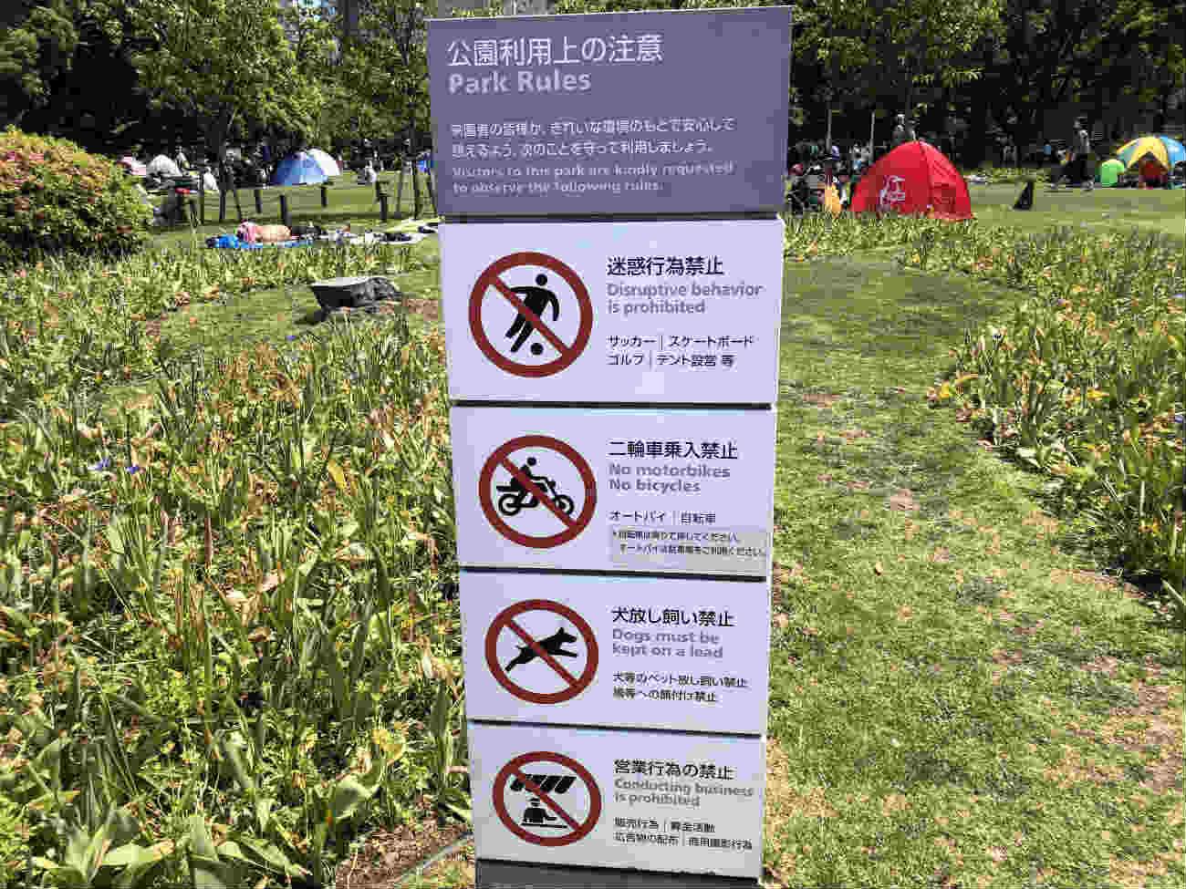 山下公園使用上の注意書き