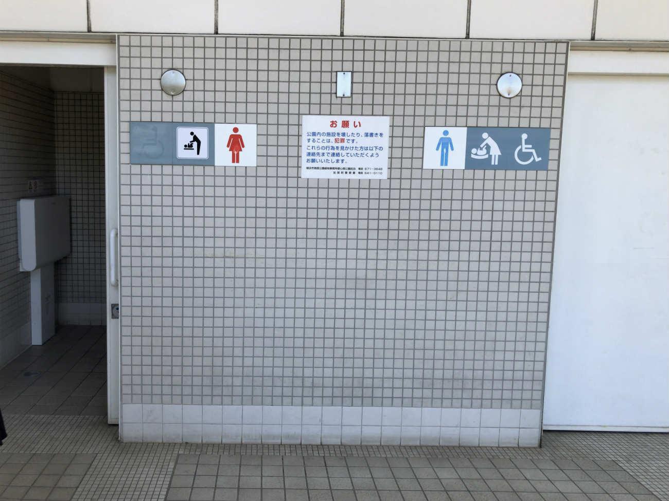山下公園のトイレ